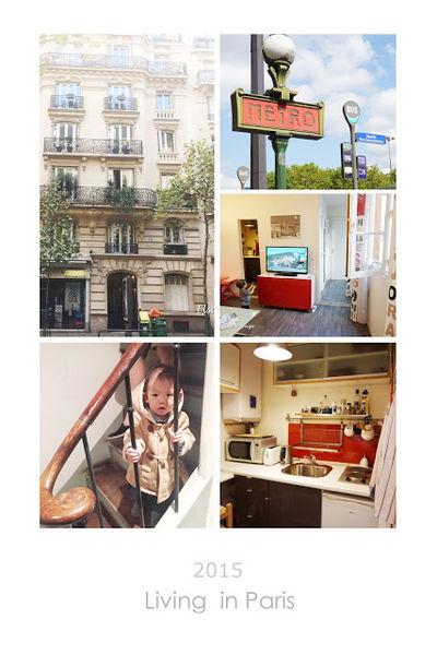 【巴黎自由行住宿推薦】。我們在巴黎的家之Airbnb住宿初體驗