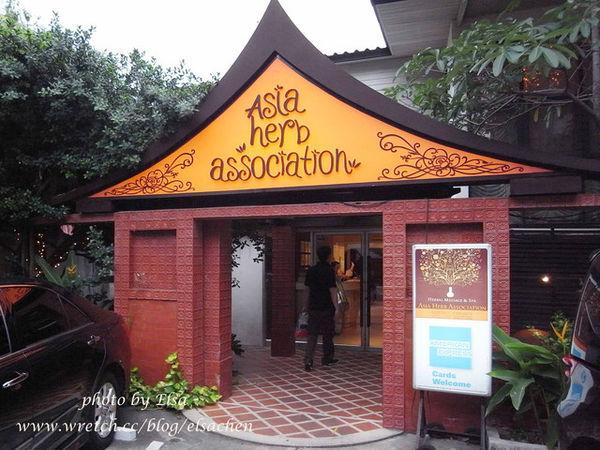 【旅遊】泰國曼谷。按摩!!!藥草球精油SPA — Asia Herb Association