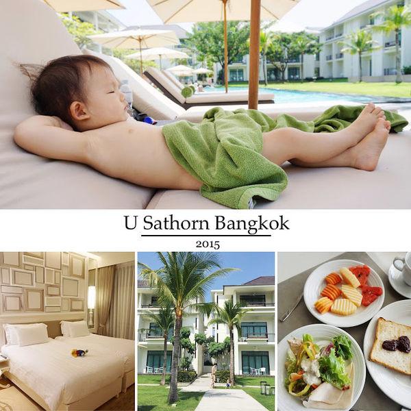 【旅遊】泰國曼谷。宛若渡假天堂的超讚飯店推薦U Sathorn Bangkok Hotel