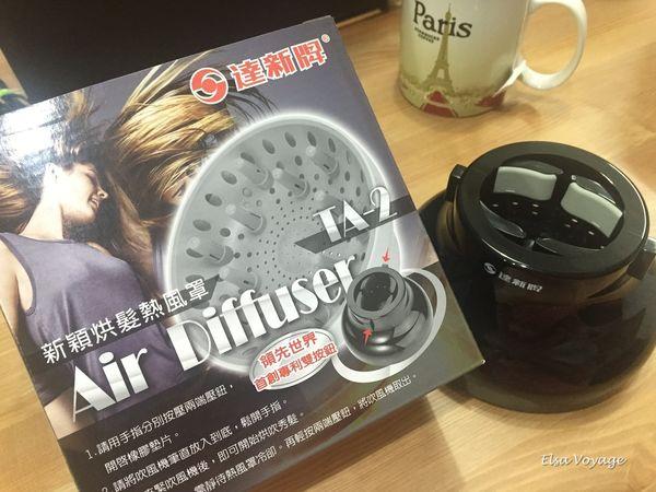 【購物】達新牌萬用熱風罩(熱烘罩)