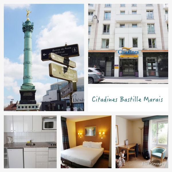 【巴黎推薦住宿】巴士底沼澤馨樂庭飯店Citadines Bastille Marais Paris。附廚房、近地鐵/巴士底/Picard