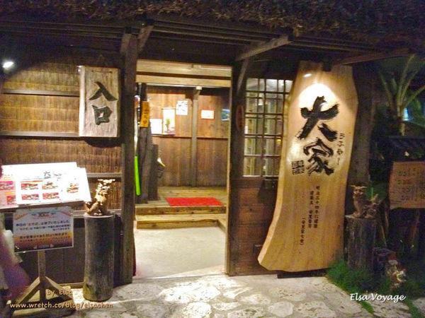 【旅遊】沖繩輕旅行。名護百年古家–大家沖繩料理