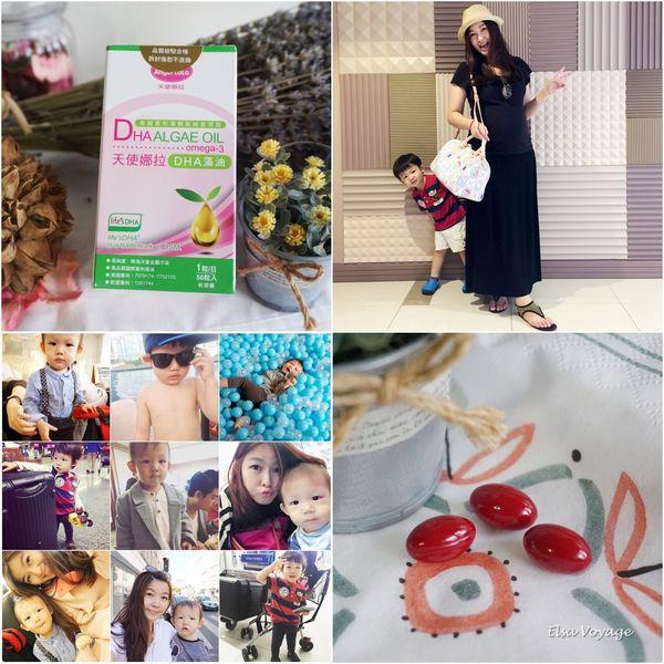 【孕期保養】懷孕各階段營養補充&Angel LaLa天使娜拉DHA藻油軟膠囊