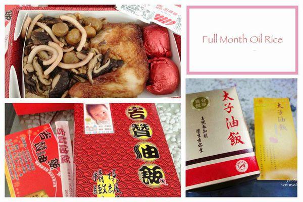 【生活】懷孕日記。滿月油飯/彌月油飯試吃
