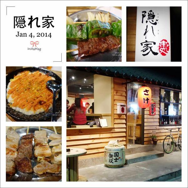 【食記】永和。隱身巷弄的美食秘境 串處隱家(串処 隠れ家)-日式串燒/燒烤居酒屋
