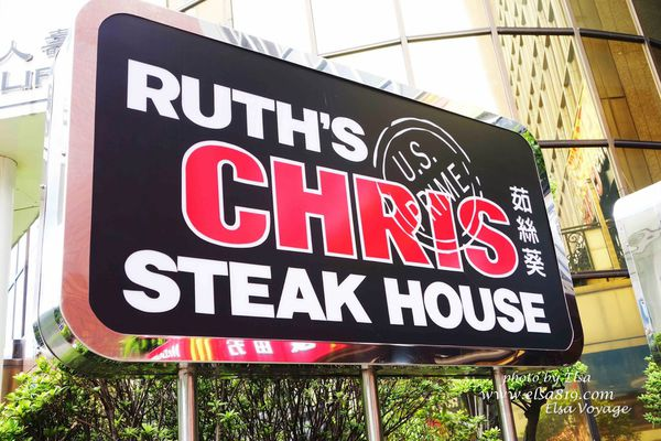 【食記】台北。Ruth's Chris Steak House茹絲葵頂級牛排