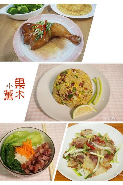 【宅配美食食譜分享】十五分鐘上菜之百年傳承好手藝。果木小薰煙燻臘肉