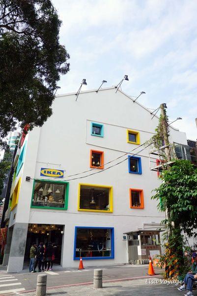 """逛逛華山文創園區旁的IKEA House。找一個設計""""家""""的靈感"""
