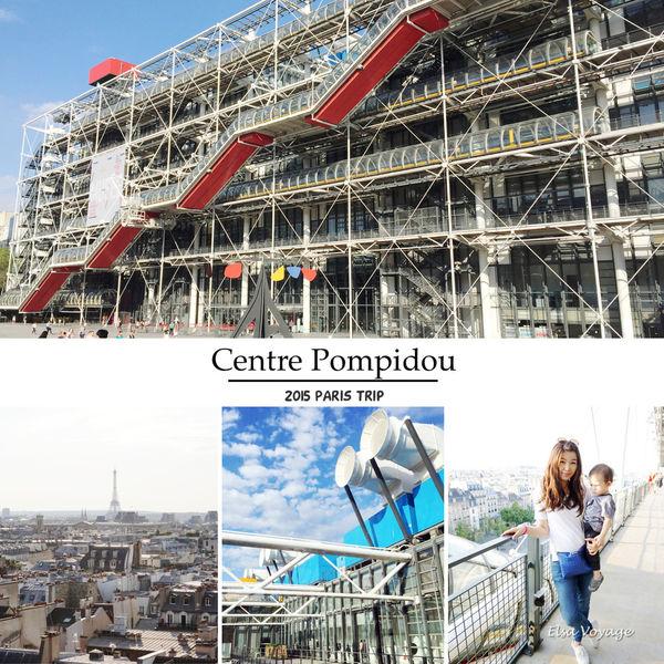 【旅遊】巴黎親子自由行。到龐畢度藝術中心眺望巴黎美景