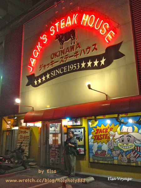 【旅遊】日本沖繩。必吃!!傑克牛排—Jack's Steak House