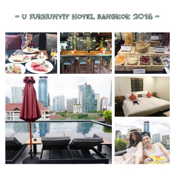 【曼谷飯店推薦】U Sukhumvit Hotel Bangkok 精緻小巧服務佳CP值高的U系列飯店